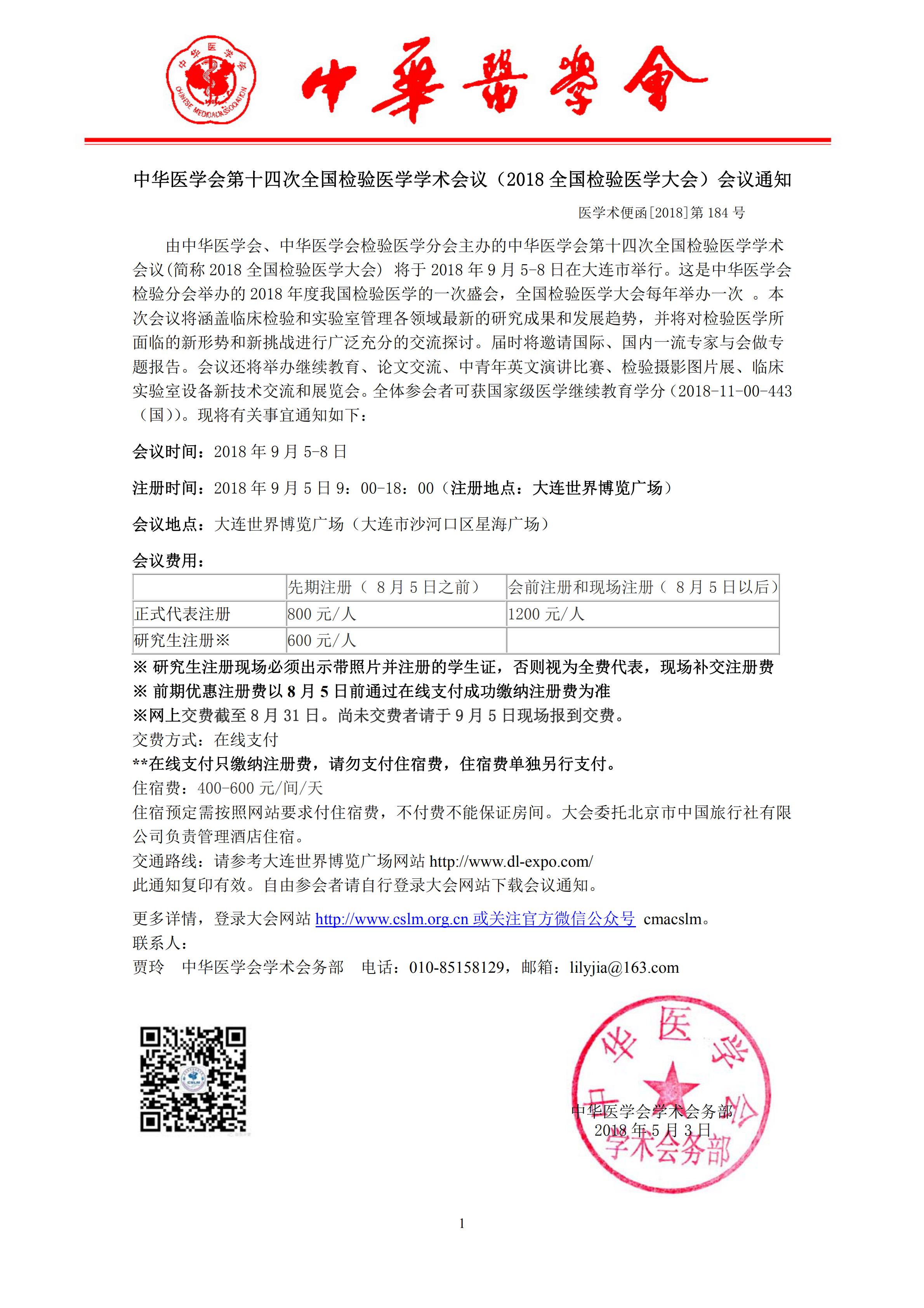 中央医学会第十四次全国亚博体育app苹果下载地址医学学术会议.png