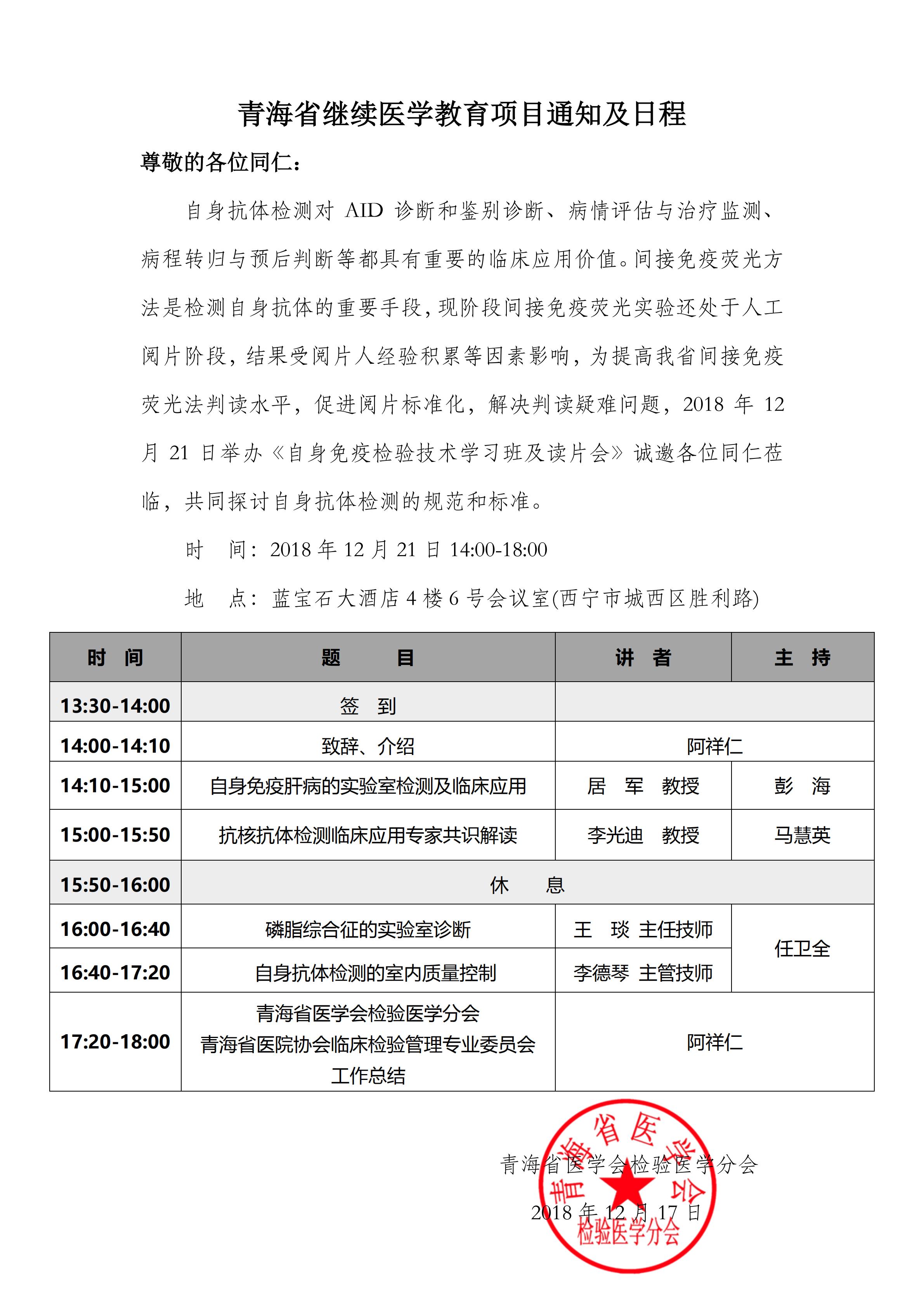 自身免疫亚博体育app苹果下载地址技术学习班及读片会.png